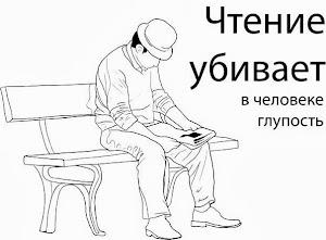 О чтении