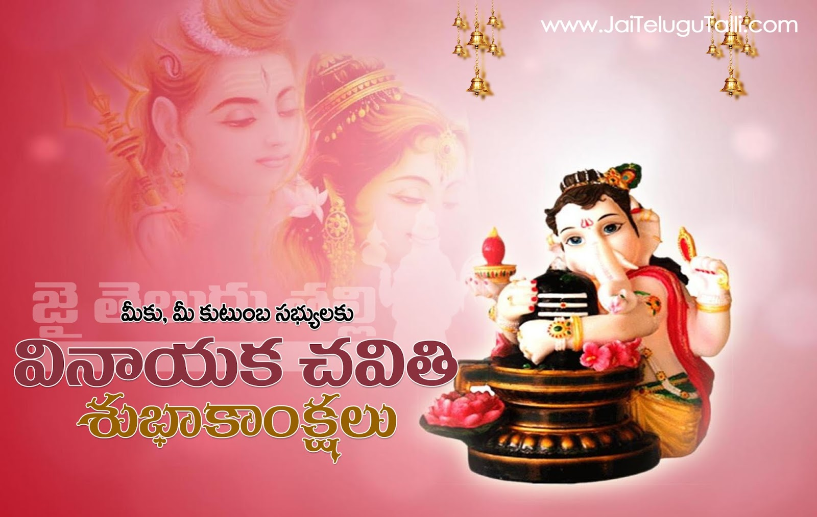 Happy Vinayaka Chavithi Wallpapers And Quotes In Telugu For Facebook