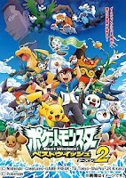Rina MATSUMOTO Be An Arrow Pokemon TV Anime BW Season 2 Movie 15 OP