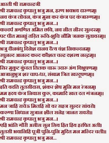 Shree Rama Chandra Kripalu Bhajman-Aarti