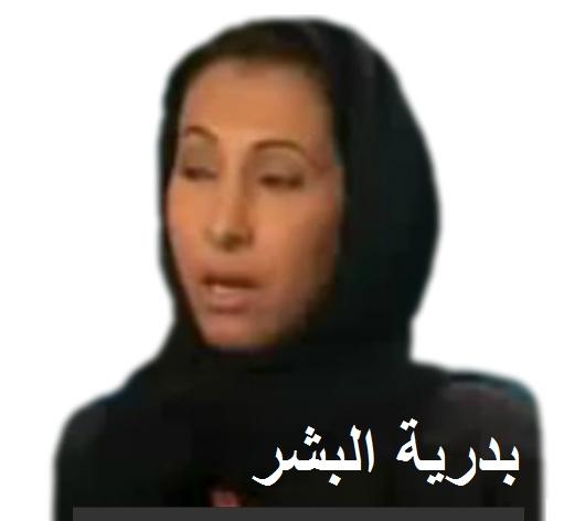 زوجة ناصر القصبي بدرية البشر