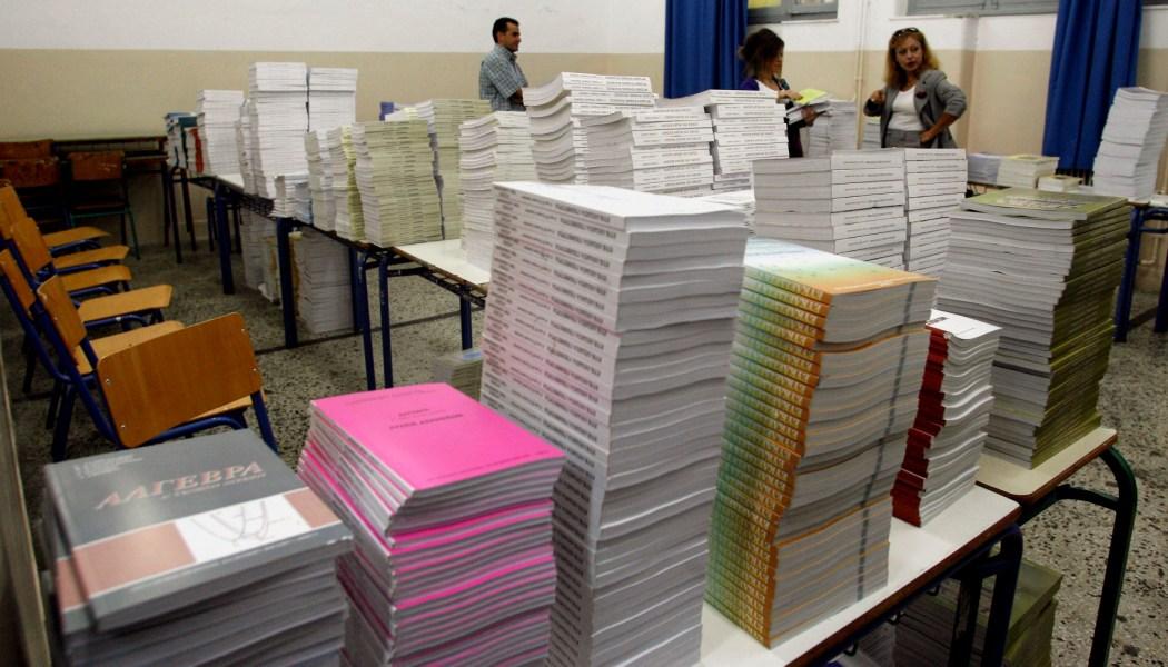 Σχολικά βιβλία μαθηματικών Δημοτικού, Γυμνασίου, Λυκείου και ΕΠΑΛ