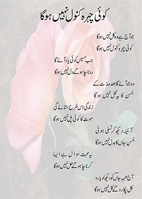 Koi Chahra Kanwal Nahi Hoga Woh Aaj Hai Kal Nahi Hoga  - Mohabbat Poetry, urdu image poetry, urdu poetry images, urdu poetry sher, poetry image