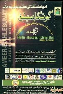 Gunga Muballigh Islamic Story pdf