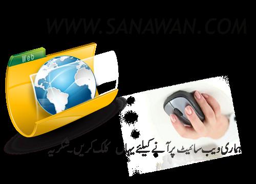 Welcome to Sanawan :::