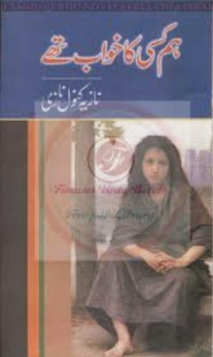 Free download Hum bhi ksi ka khawab they novel by Nazia Kanwal Nazi pdf, Online reading.