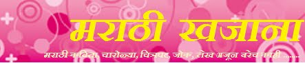 Marathi Khazana