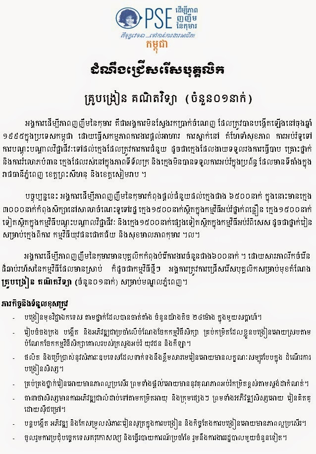 http://www.cambodiajobs.biz/2014/08/maths-teacher.html