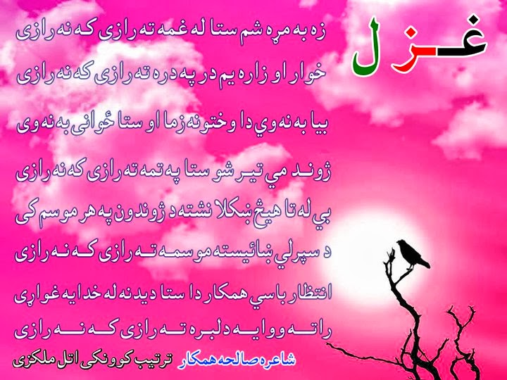 Famous Very Sad Love Poem In English Pictures Inspiration ...