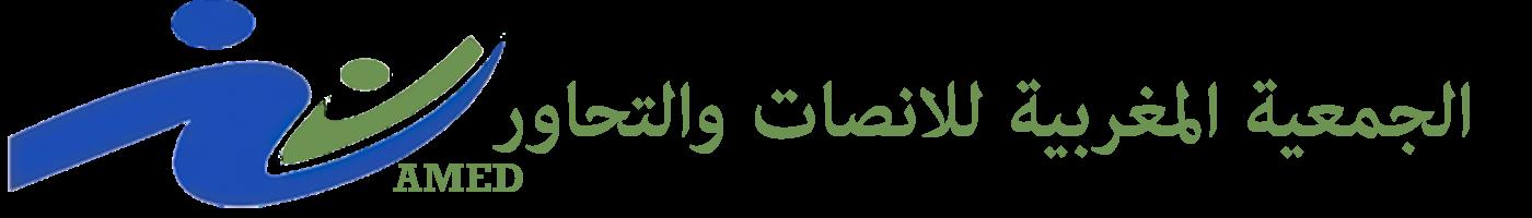 الجمعية المغربية للانصات والتحاور