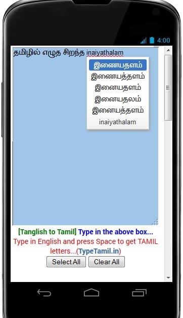 Tamil Typing