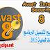 10 مفاتيح لتفعيل برنامج Avast Internet Security 8 لغاية 2015.
