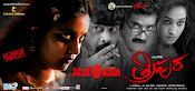 Tripura movie wallpapers-thumbnail-4