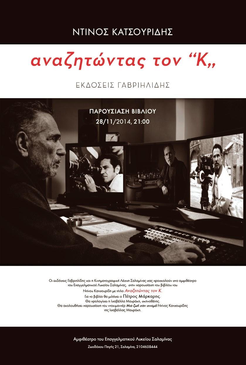Παρουσίαση του βιβλίου ''Αναζητώντας τον Κ.'' του Ντίνου Κατσουρίδη
