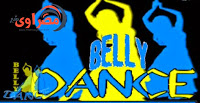 قناة بلى دانص Belly Dance