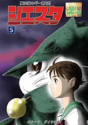 魔法猫のギー 第01-05巻 [Majineko no Ghee vol 01-05] rar free download updated daily