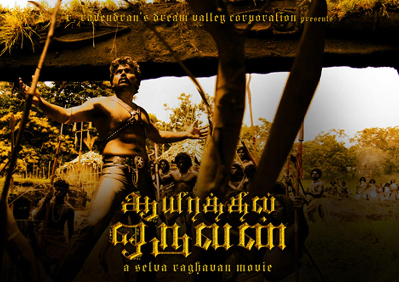Aayirathil Oruvan (2010) Tamil Songs Lyrics