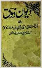 DeewaneZauqByMuhammadIbrahimZauq - Dewan e Zouq by Ibrahim Zouq