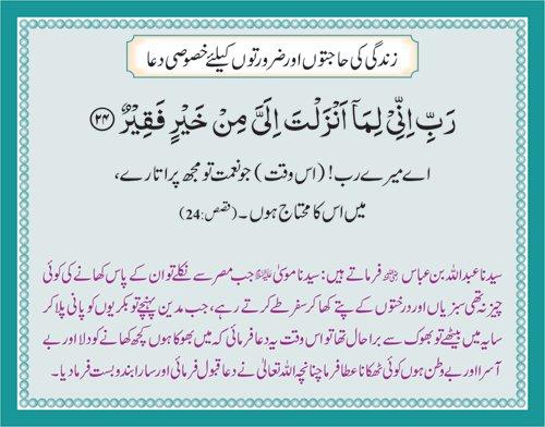 hazrath moosa alaihis salam ki dua