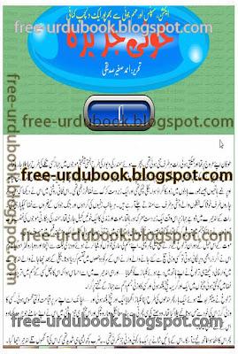 Khooni Jazeera by Ahmad Sagheer Siddiqui