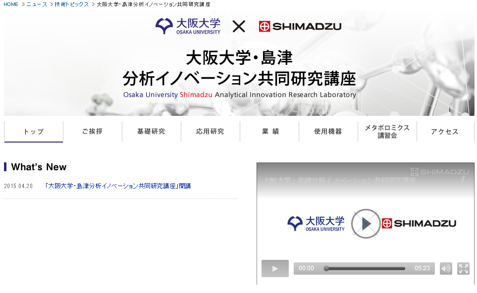 http://www.shimadzu.co.jp/labcamp/index.html