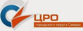 МБОУ ОДПО ЦРО г.о. Самара