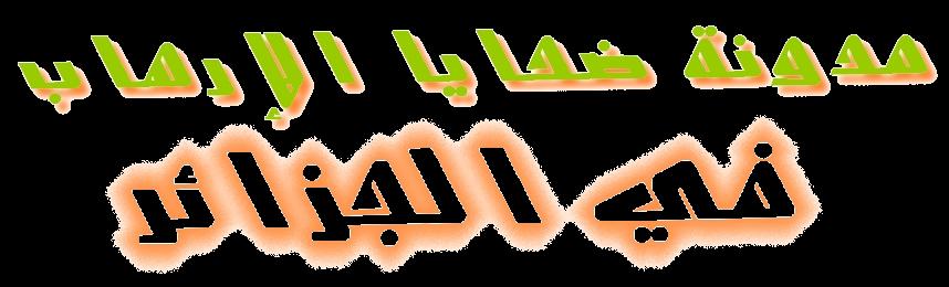 مدونة ضحايا الإرهاب في الجزائر