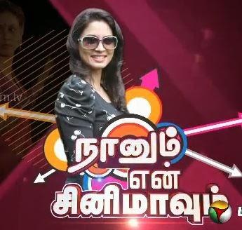 New Year Special : Naanum En Cinema-vum With Actress Pooja