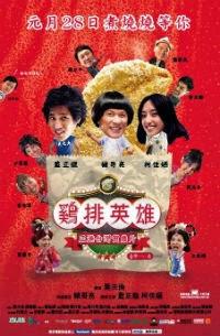 Night Market Hero - Ji pai ying xiong