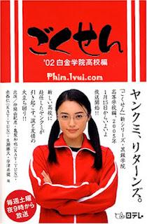 Cô Giáo Yankumi - Gokusen