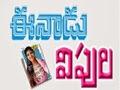 Vipula - weekly telugu magazine pdf
