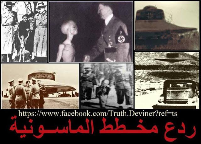 ادولف هيتلر ومجموعة فريل وتقنيات العالم السفلي؟؟؟ المانيا النازية صنعت الاطباق الطائرة منذ عقود طويلة؟؟؟