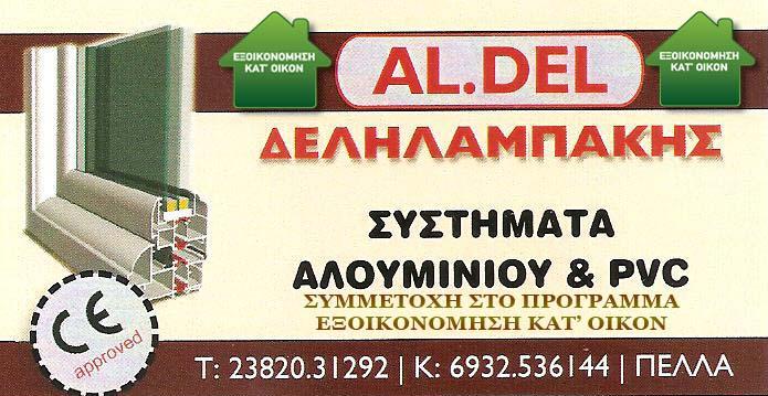 AL.DEL. ΔΕΛΗΛΑΜΠΑΚΗΣ