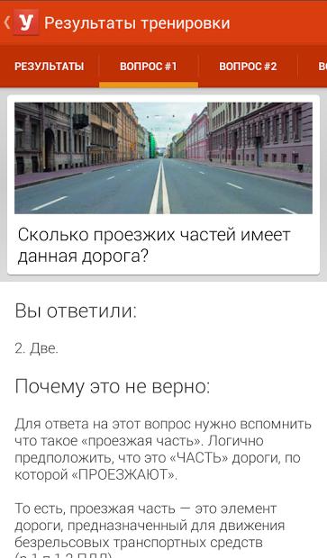 Пдд приложение на телефон