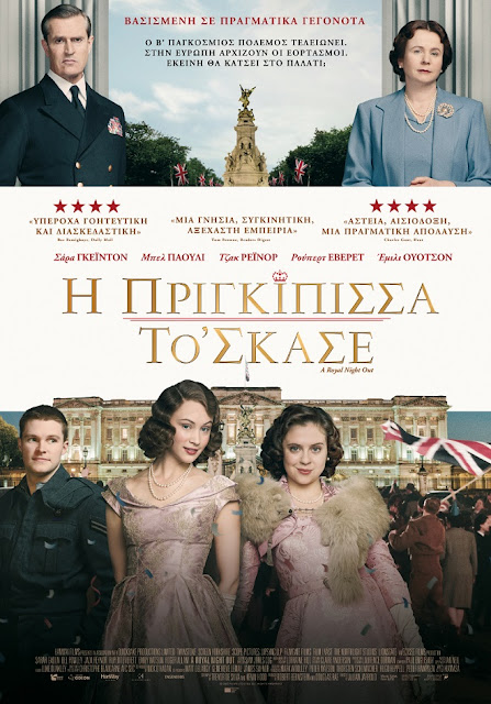 A Royal Night Out (2015) ταινιες online seires xrysoi greek subs