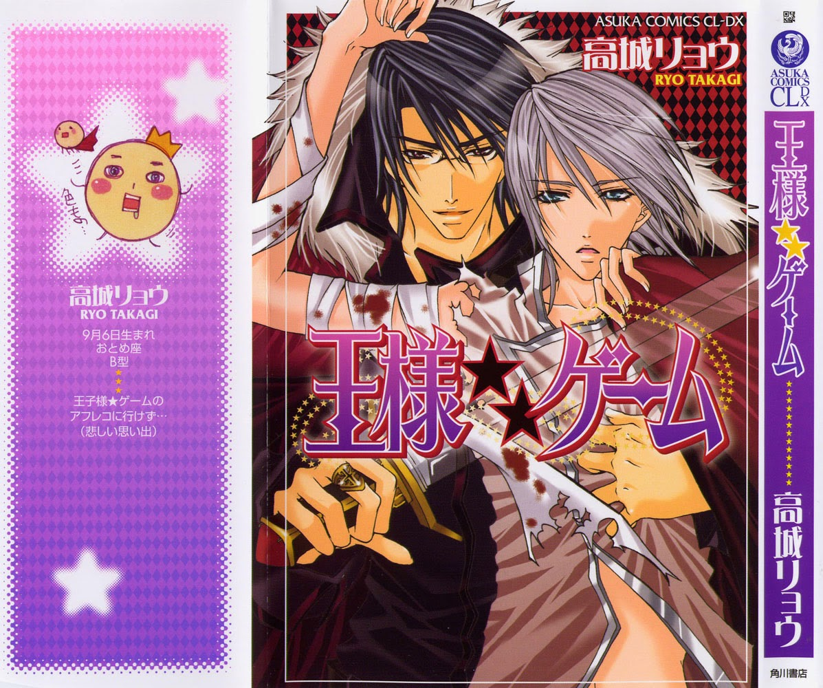 Ousama Game ()