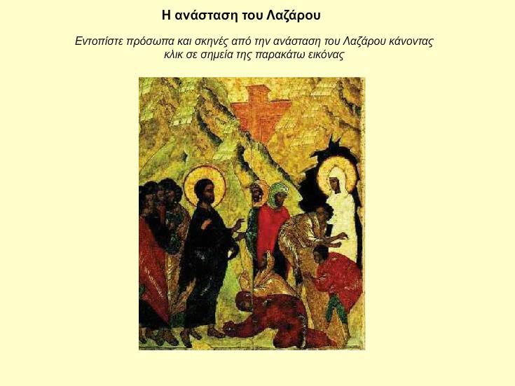 http://ebooks.edu.gr/modules/ebook/show.php/DSGYM-B118/381/2539,9856/extras/Html/kef4_en25_diadrastiki_eikona_popup.htm