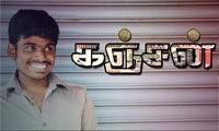 Kanchan – A Tamil short Film