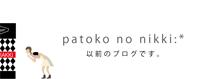 patoko no nikki:*