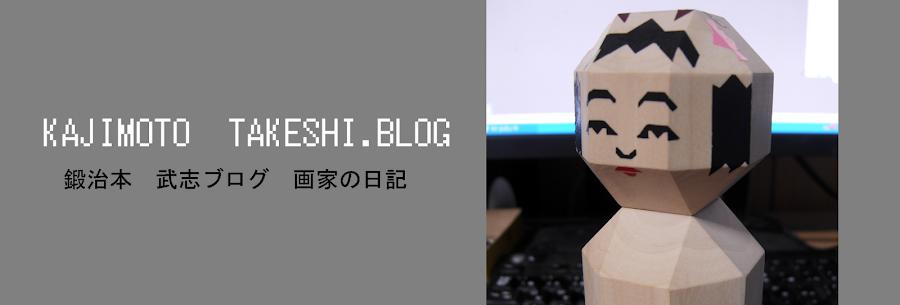 kajimototakeshi.blog