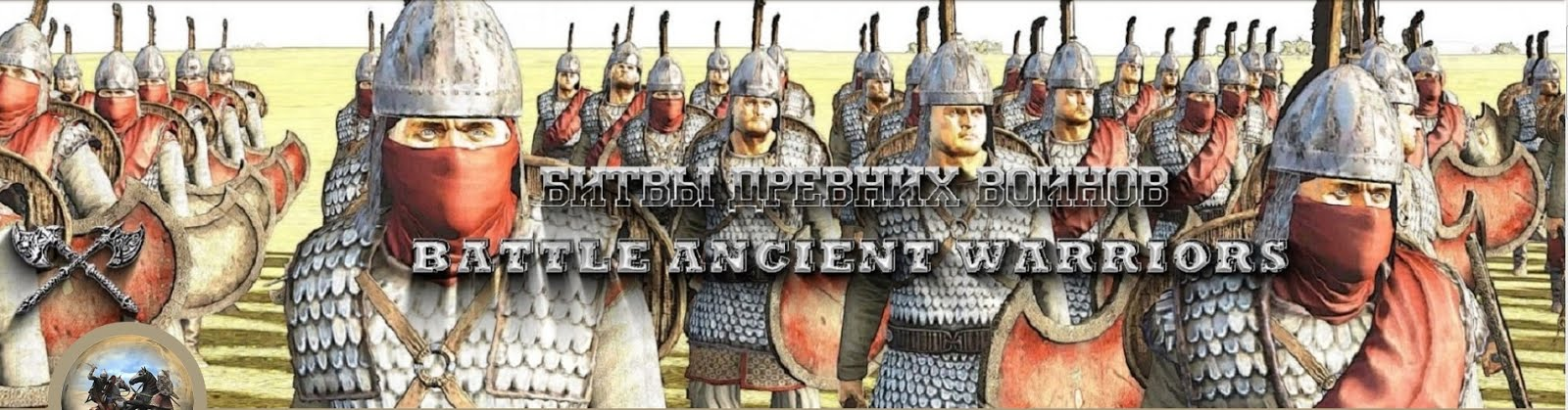 Battle ancient warriors