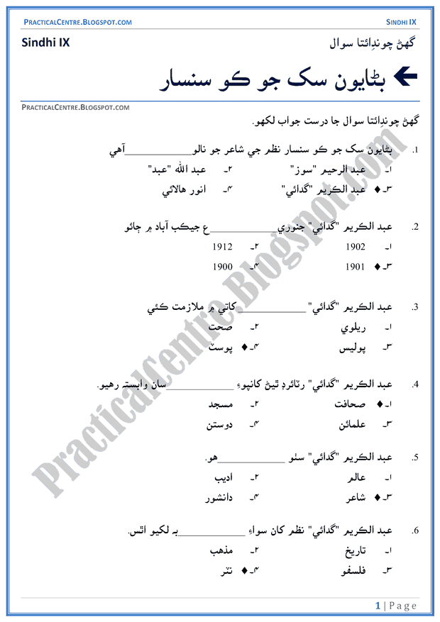 banayen-sukh-ka-koi-sansar-multiple-choice-questions-sindhi-notes-ix