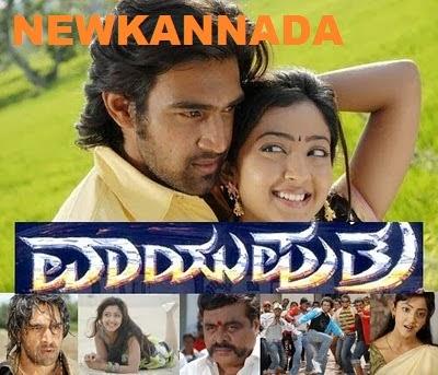 Vayuputra (2009) Kannada Mp3 Songs Download