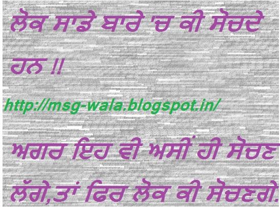 SMS SHAYARI: punjabi shayari wallpapers