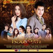 Ghen Thù Ghen Hận - Ruen Rissaya (2014)