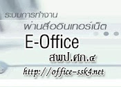 ระบบ e-office สพป.ศก.4