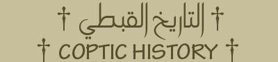† التاريخ القبطي † Coptic History †