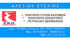 ΑΛΕΞΙΟΥ - ΚΑΥΣΙΜΑ