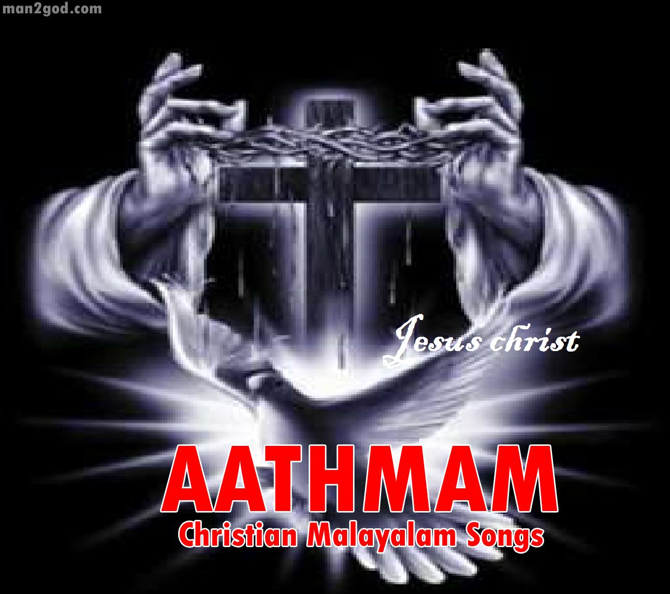 aathmam christian malayalam songs free download christian songs