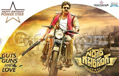SARDAR- PAWAN KALYAN - NEW - MOVIE - TEASER - TOLLYWOOD NEWS